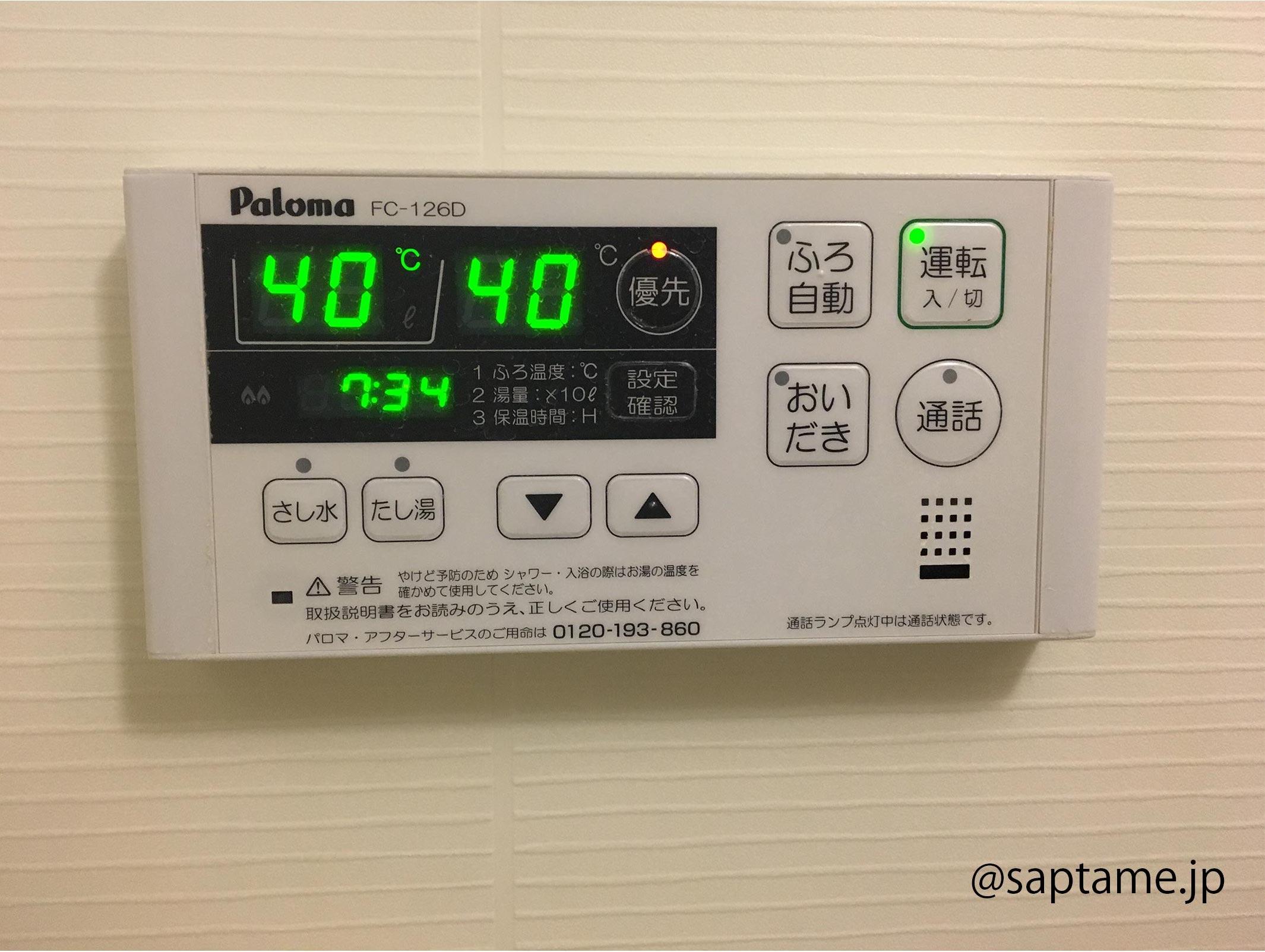 お湯の温度調節機能