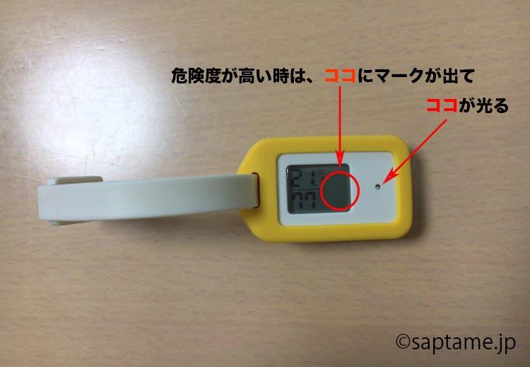 タグツール温湿度計