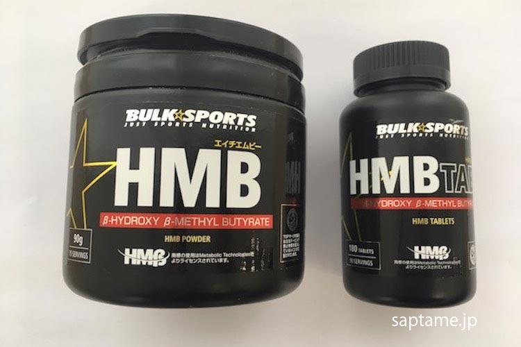 バルクアップのHMBサプリメント